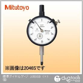 ミツトヨ 標準ダイヤルゲージ (2050SB) マイクロメーター マイクロ マイクロメータ