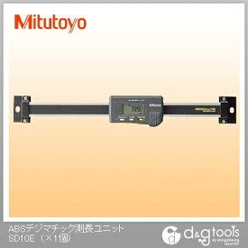 ミツトヨ ABSデジマチック測長ユニット(572-460) SD-10E