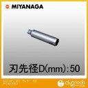 ミヤナガ ALC用コアドリル/ポリクリックシリーズ カッター PCALC50C