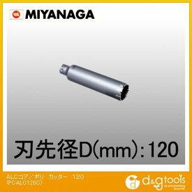 ミヤナガ ALC用コアドリル/ポリクリックシリーズ カッター (PCALC120C)