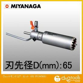 ミヤナガ 湿式ウェットモンドコアドリルポリクリックシリーズストレートシャンクセット 65 PCWD65