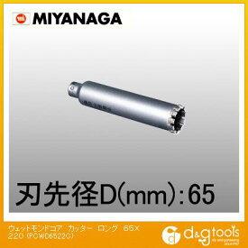 ミヤナガ 湿式ウェットモンドコアドリルロングタイプカッター 65×220 PCWD6522C