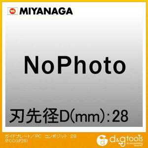 ミヤナガ ガイドプレート/PCコンポジット PCCGP28
