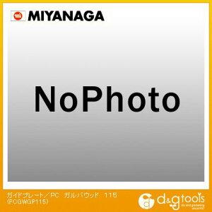 ミヤナガ ガイドプレート/PCガルバウッド PCGWGP115