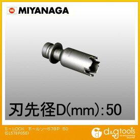 ミヤナガ S−LOCKホールソー578PΦ50(刃のみ) 50 SL578P050