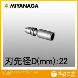 ミヤナガ エスロック S-LOCK タイルホールソー(カッターのみ) SLT022