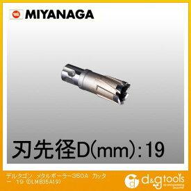 ミヤナガ デルタゴンメタルボーラー350A カッター DLMB35A19
