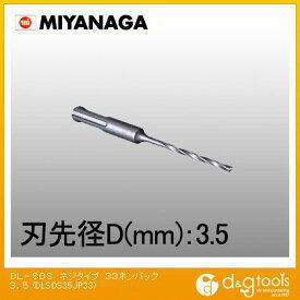 ミヤナガ デルタゴンビット SDS-プラス ネジタイプ DLSDS35JP33 33 本パック