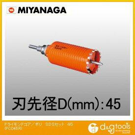 ミヤナガ 乾式ドライモンドコアドリル/ポリクリックシリーズ SDSシャンク セット品 (PCD45R)