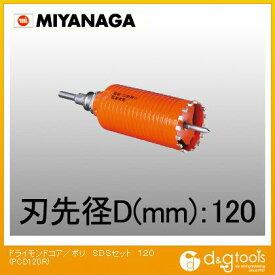 ミヤナガ 乾式ドライモンドコアドリル/ポリクリックシリーズ SDSシャンク セット品 (PCD120R)