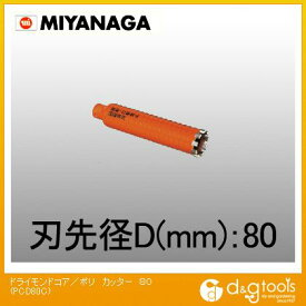 ミヤナガ 乾式ドライモンドコアドリル/ポリクリックシリーズ カッター PCD80C