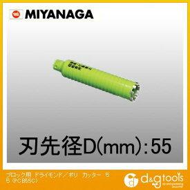 ミヤナガ 乾式ブロック用ドライモンドコアドリル ポリクリックシリーズ カッター (PCB55C)