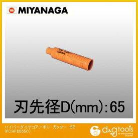 ミヤナガ ハイパーダイヤコア/ポリカッターΦ65(刃のみ) 65mm PCHPD065C