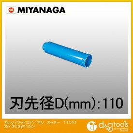 ミヤナガ ガルバウッドコア/ポリカッターΦ110X130mm(刃のみ) PCGW110C