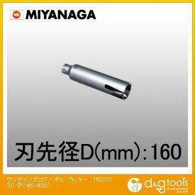 ミヤナガ ウツデイングコア/ポリカッターΦ160(刃のみ) 160×130 PCWS160C