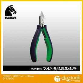 マルト長谷川│ケイバ プロホビー薄刃ニッパー 110mm HTC-D04