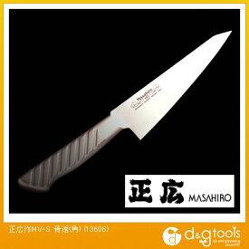 正広 ステンレス 包丁MV-S 骨透(角) (13606) 調理用