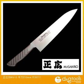 正広 ステンレス 包丁MV-S 牛刀 (13611) 調理用