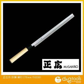 正広 包丁 別撰 蛸引 (16230) 調理用