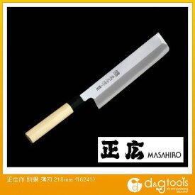 正広 包丁 別撰 薄刃 (16241) 調理用