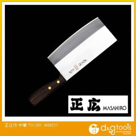 正広 包丁 中華 TX-201 (40821) 調理用