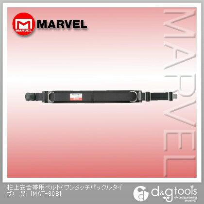 マーベル 柱上安全帯用ベルト(ワンタッチバックルタイプ) 黒 (MAT-80B)