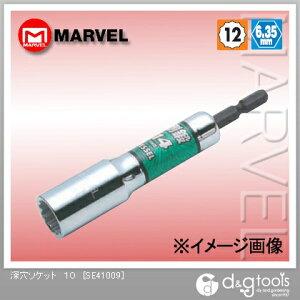 マーベル 深穴ソケット 10 SE41009