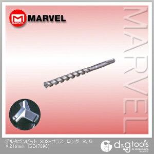 マーベル デルタゴンビットSDS-プラスロング 8.5×216mm SE47398