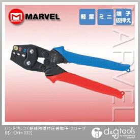 マーベル ハンドプレス(絶縁被覆付圧着端子・スリーブ用) MH-032 1