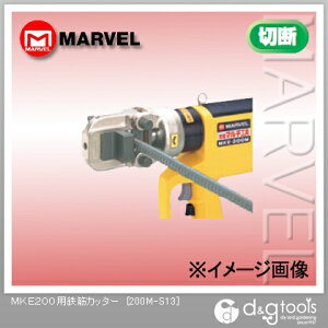 マーベル MKE200用 部品 鉄筋カッター 200M-S13