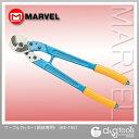 マーベル ケーブルカッター(銅線専用) (ME-150) ケーブルカッター ケーブル カッター