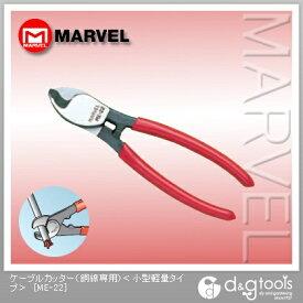 マーベル ケーブルカッター(銅線専用)(小型軽量タイプ) ME-22