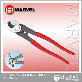 マーベル ケーブルカッター(銅線専用)(小型軽量タイプ) ME-60