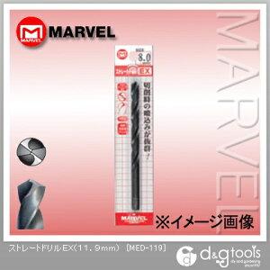 マーベル ストレートドリルEX 11.9mm MED-119