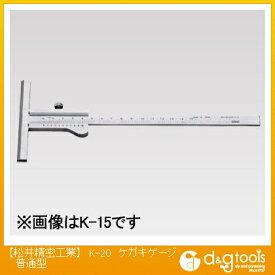 松井精密工業 ケガキゲージ 普通型 (K-20) ケガキ ケガキ針 ケガキ芯