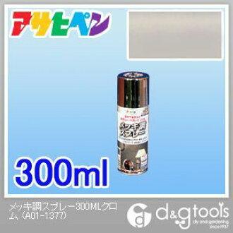 Asahipen鍍金風格噴霧器鉻300ml
