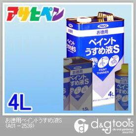 アサヒペン お徳用ペイントうすめ液S4L 4L
