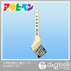 アサヒペン 多用途用刷毛(化繊タイプ) 50mm (KT-50) ハケ 筆
