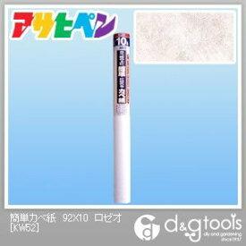 アサヒペン カベ紙の上に簡単に貼れるカベ紙 ロゼオ 幅92cm×長さ10m KW52