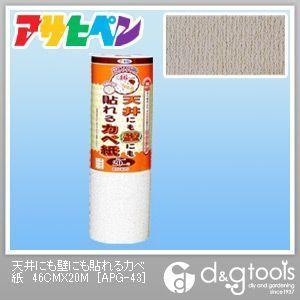 アサヒペン 天井にも壁にも貼れるカベ紙 (壁紙、クロス) 幅46cm×長さ20m (APG-43)