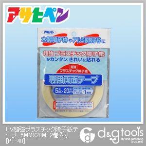 アサヒペン UVカット超強プラスチック障子紙専用両面テープ 幅5mm×長さ20m PT-40 2 巻
