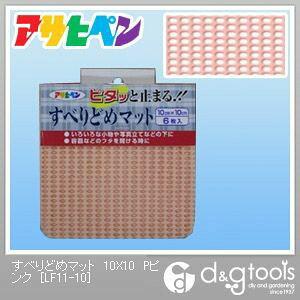 アサヒペン すべりどめマット P ピンク 10×10 (LF11-10) asahipen 補修剤・補修用品 壁面・床面用補修材