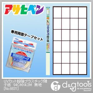 アサヒペン UVカット超強プラスチック障子紙&専用両面テープセット (障子2枚分) 無地 94cm×4.3m アサヒペン 障子 プラスチック障子紙
