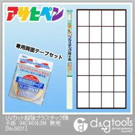 アサヒペン UVカット超強プラスチック障子紙&専用両面テープセット(障子2枚分) 無地 94cm×4.3m