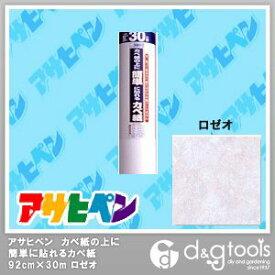 アサヒペン カベ紙の上に簡単に貼れるカベ紙 ロゼオ 92cm×30m KW-72