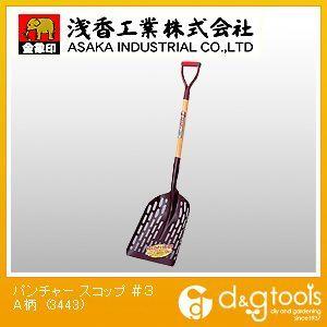 金象印 A柄パンチャースコップ #3 除雪作業用品 (3443)