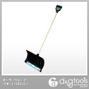 浅香 ポーラウェーブスノープッシャー除雪作業用品124133 ブラック PW-310KDJC