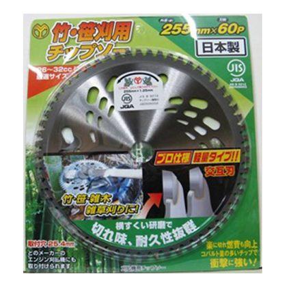 浅香 竹・笹刈用チップソー 255X60PXφ25.4 (130922)