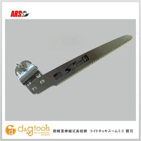 アルス 超軽量伸縮式高枝鋏ライトチョキズーム3.0替刃 ZZ-18S-KT-1