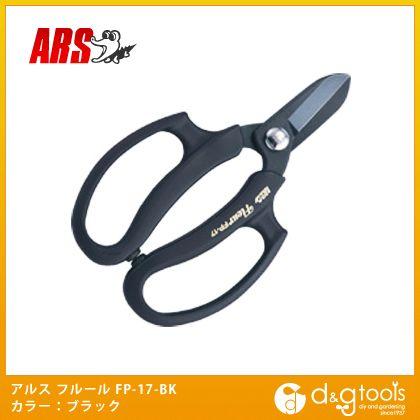 アルス 業務用花鋏 Fleur (フルール) ブラック (FP-17-BK) アルス 花鋏 ARS